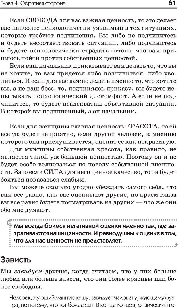 PDF. Типы людей. Взгляд из XXI века. Махарам Р. Страница 58. Читать онлайн