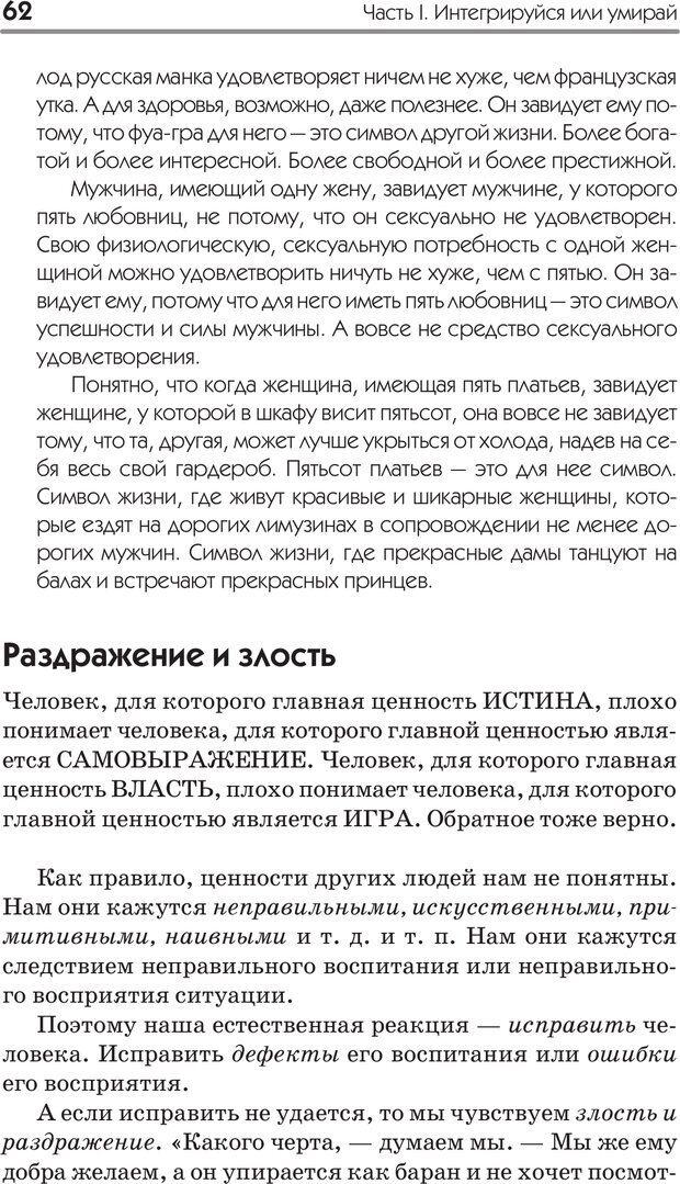 PDF. Типы людей. Взгляд из XXI века. Махарам Р. Страница 59. Читать онлайн