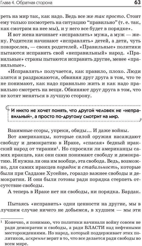 PDF. Типы людей. Взгляд из XXI века. Махарам Р. Страница 60. Читать онлайн
