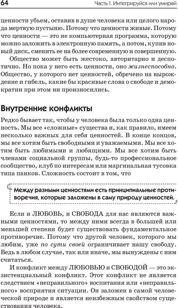 PDF. Типы людей. Взгляд из XXI века. Махарам Р. Страница 61. Читать онлайн