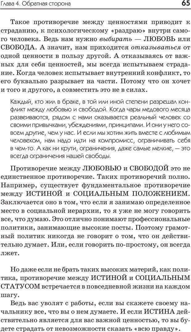 PDF. Типы людей. Взгляд из XXI века. Махарам Р. Страница 62. Читать онлайн