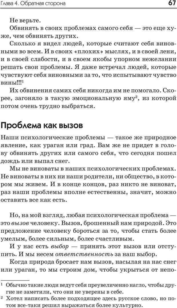 PDF. Типы людей. Взгляд из XXI века. Махарам Р. Страница 64. Читать онлайн