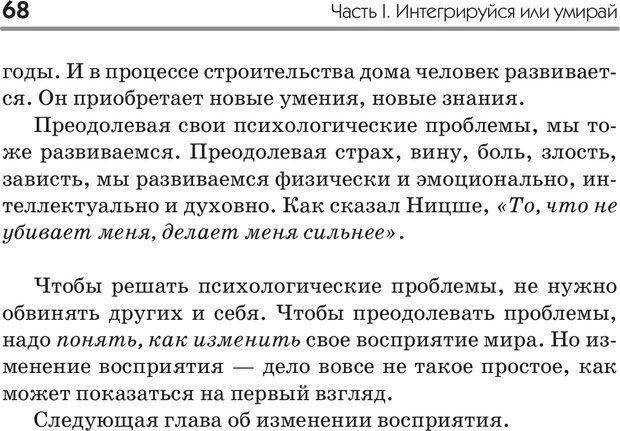 PDF. Типы людей. Взгляд из XXI века. Махарам Р. Страница 65. Читать онлайн