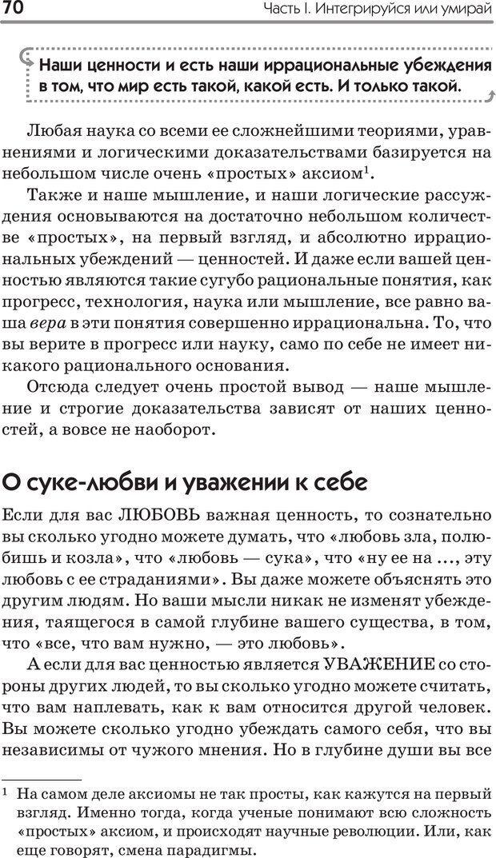 PDF. Типы людей. Взгляд из XXI века. Махарам Р. Страница 67. Читать онлайн