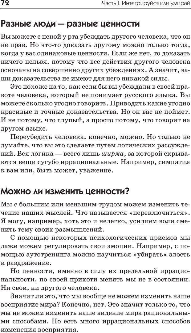 PDF. Типы людей. Взгляд из XXI века. Махарам Р. Страница 69. Читать онлайн