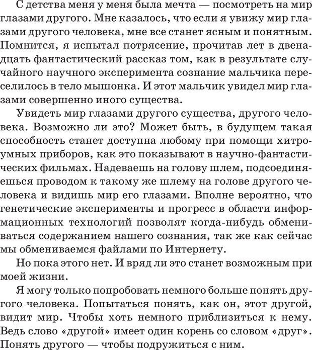 PDF. Типы людей. Взгляд из XXI века. Махарам Р. Страница 7. Читать онлайн