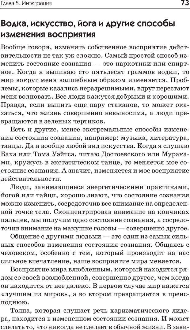 PDF. Типы людей. Взгляд из XXI века. Махарам Р. Страница 70. Читать онлайн