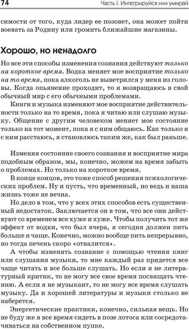 PDF. Типы людей. Взгляд из XXI века. Махарам Р. Страница 71. Читать онлайн