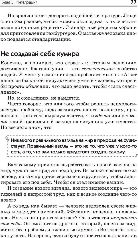 PDF. Типы людей. Взгляд из XXI века. Махарам Р. Страница 74. Читать онлайн