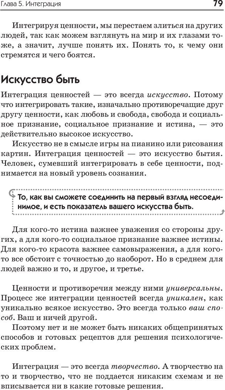 PDF. Типы людей. Взгляд из XXI века. Махарам Р. Страница 76. Читать онлайн