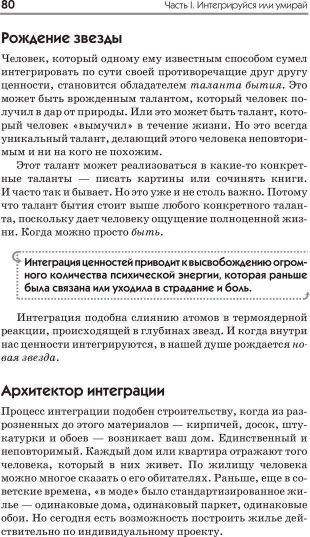 PDF. Типы людей. Взгляд из XXI века. Махарам Р. Страница 77. Читать онлайн