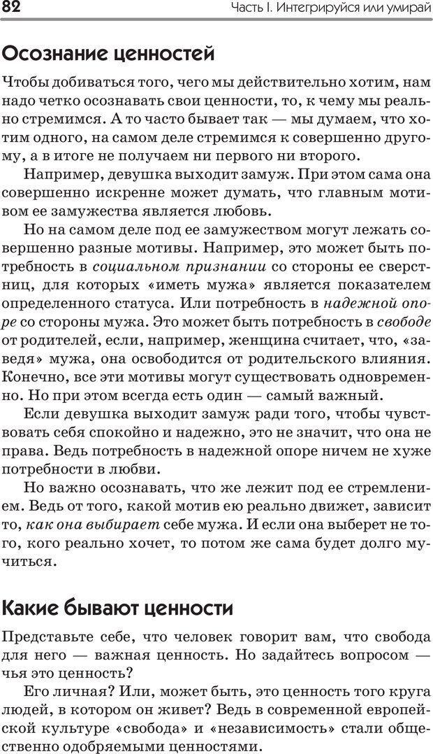 PDF. Типы людей. Взгляд из XXI века. Махарам Р. Страница 79. Читать онлайн