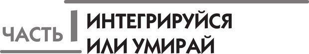 PDF. Типы людей. Взгляд из XXI века. Махарам Р. Страница 8. Читать онлайн
