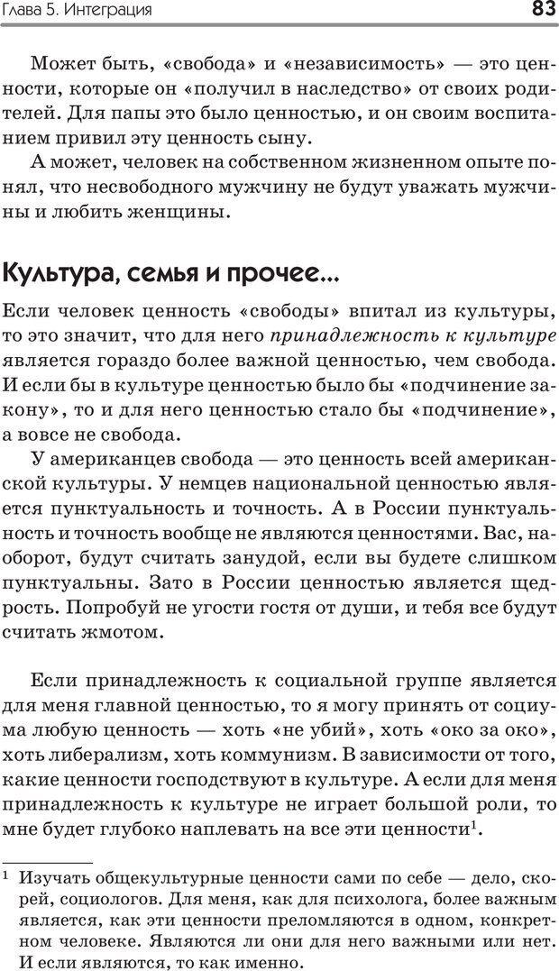 PDF. Типы людей. Взгляд из XXI века. Махарам Р. Страница 80. Читать онлайн