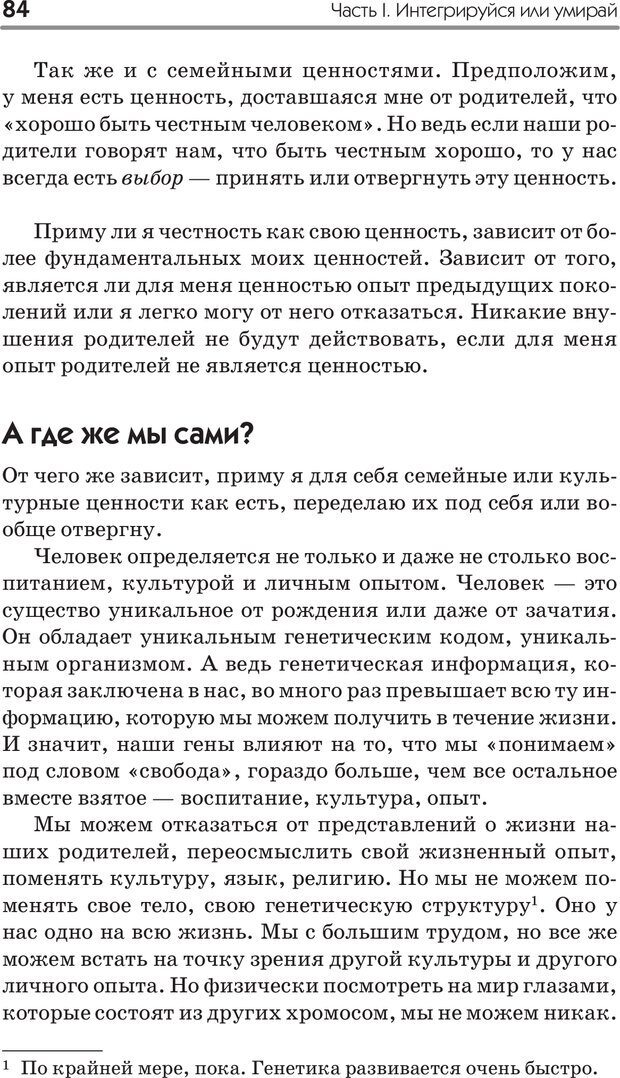 PDF. Типы людей. Взгляд из XXI века. Махарам Р. Страница 81. Читать онлайн