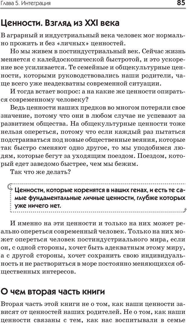 PDF. Типы людей. Взгляд из XXI века. Махарам Р. Страница 82. Читать онлайн