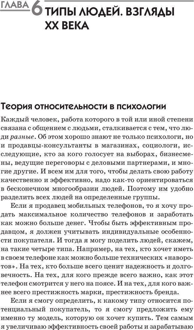 PDF. Типы людей. Взгляд из XXI века. Махарам Р. Страница 85. Читать онлайн