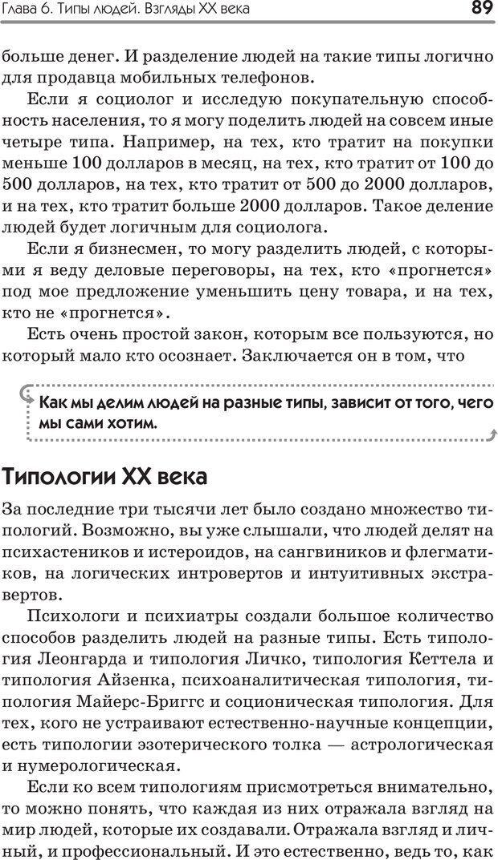 PDF. Типы людей. Взгляд из XXI века. Махарам Р. Страница 86. Читать онлайн