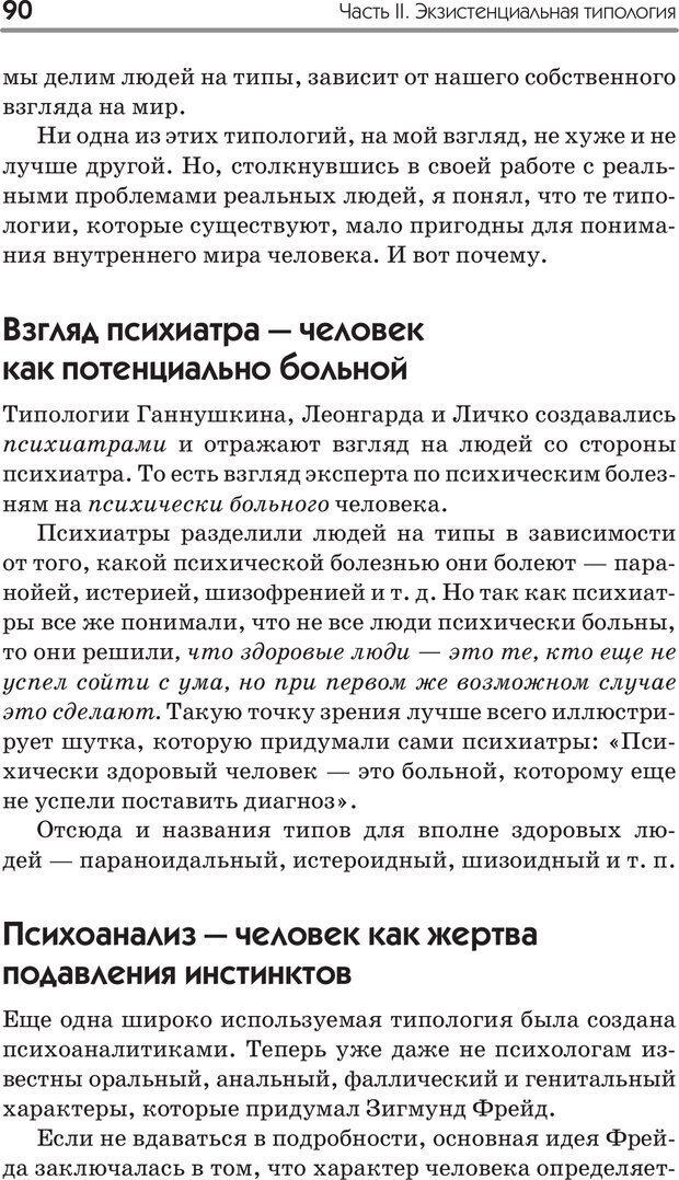 PDF. Типы людей. Взгляд из XXI века. Махарам Р. Страница 87. Читать онлайн