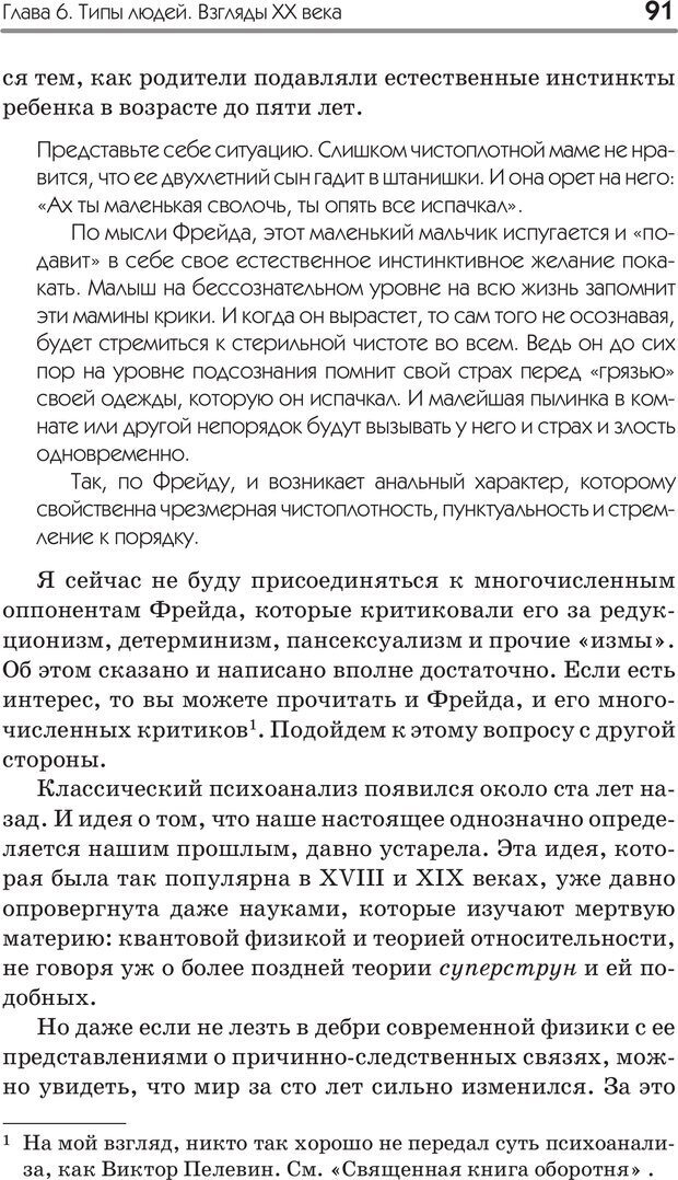 PDF. Типы людей. Взгляд из XXI века. Махарам Р. Страница 88. Читать онлайн