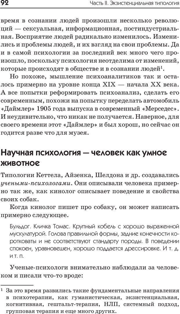 PDF. Типы людей. Взгляд из XXI века. Махарам Р. Страница 89. Читать онлайн