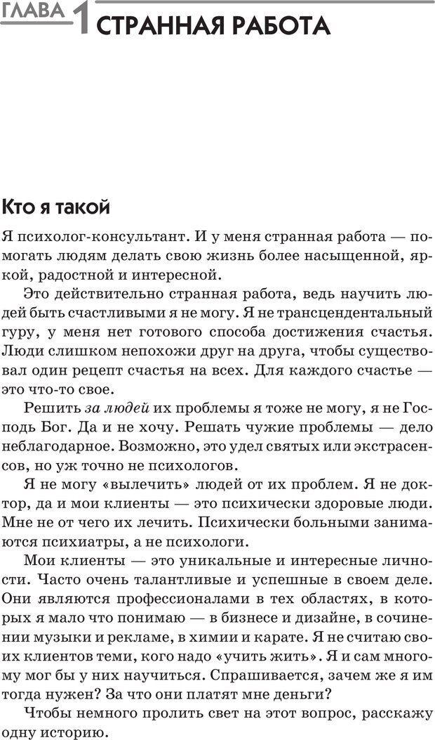 PDF. Типы людей. Взгляд из XXI века. Махарам Р. Страница 9. Читать онлайн