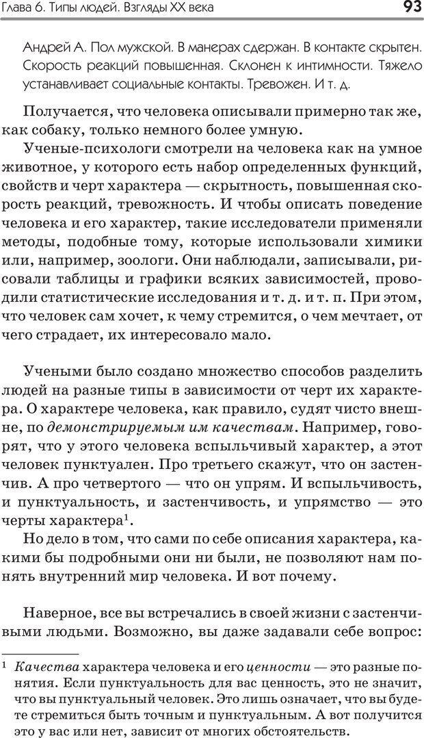 PDF. Типы людей. Взгляд из XXI века. Махарам Р. Страница 90. Читать онлайн