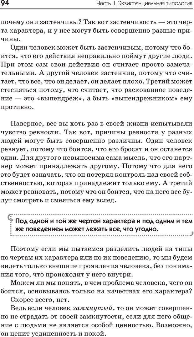 PDF. Типы людей. Взгляд из XXI века. Махарам Р. Страница 91. Читать онлайн