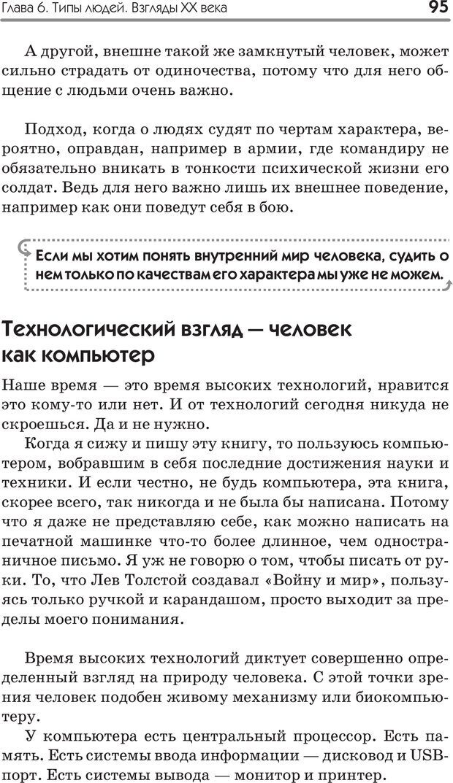 PDF. Типы людей. Взгляд из XXI века. Махарам Р. Страница 92. Читать онлайн