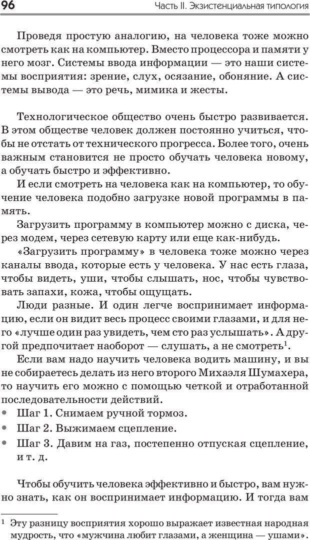 PDF. Типы людей. Взгляд из XXI века. Махарам Р. Страница 93. Читать онлайн