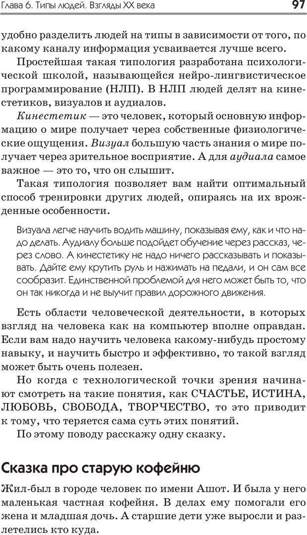 PDF. Типы людей. Взгляд из XXI века. Махарам Р. Страница 94. Читать онлайн