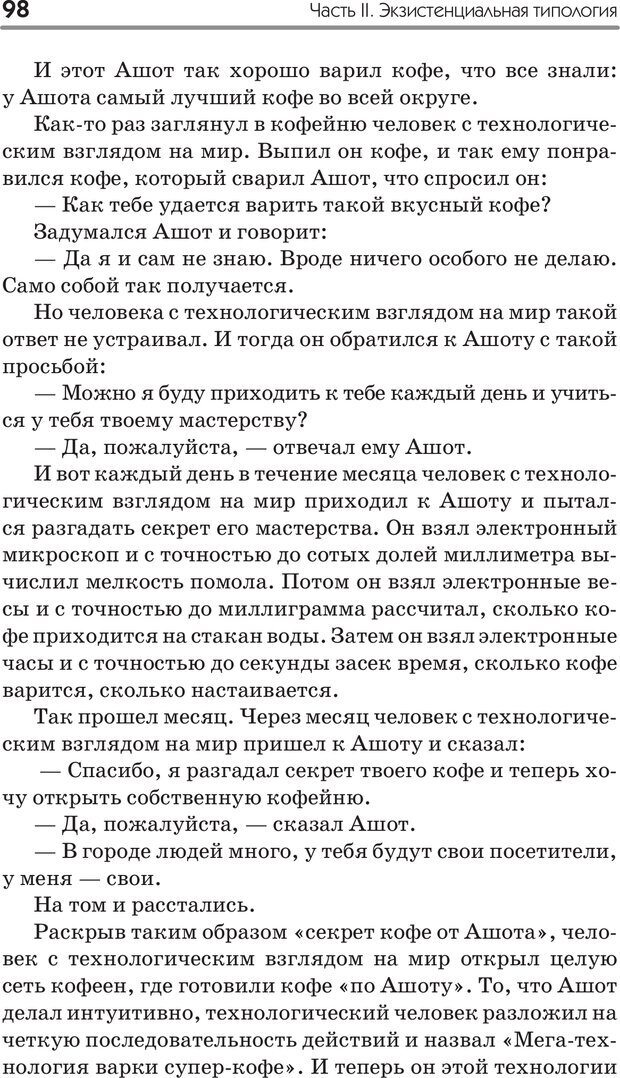 PDF. Типы людей. Взгляд из XXI века. Махарам Р. Страница 95. Читать онлайн