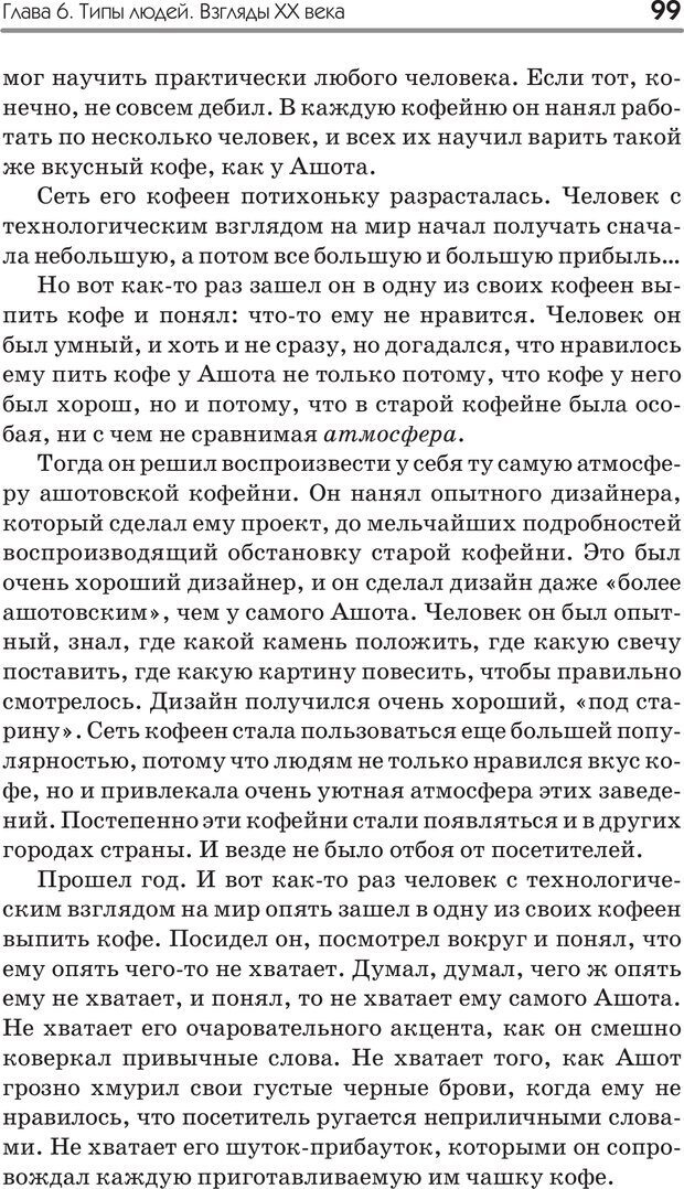 PDF. Типы людей. Взгляд из XXI века. Махарам Р. Страница 96. Читать онлайн