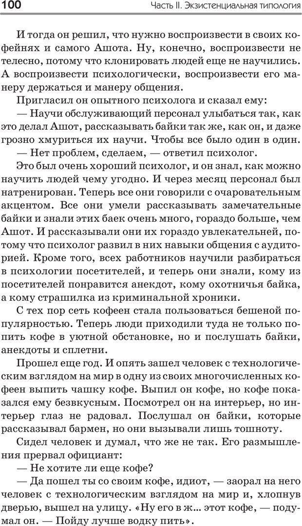 PDF. Типы людей. Взгляд из XXI века. Махарам Р. Страница 97. Читать онлайн