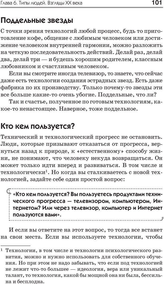 PDF. Типы людей. Взгляд из XXI века. Махарам Р. Страница 98. Читать онлайн