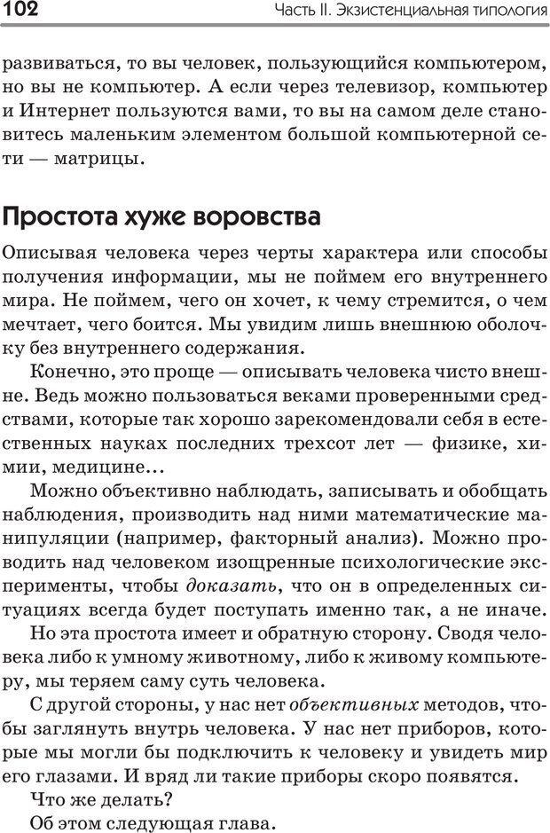 PDF. Типы людей. Взгляд из XXI века. Махарам Р. Страница 99. Читать онлайн