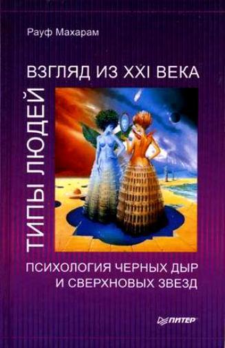 """Обложка книги """"Типы людей. Взгляд из XXI века"""""""
