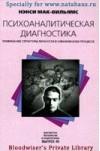 """Обложка книги """"Психоаналитическая диагностика: Понимание структуры личности в клиническом процессе"""""""