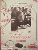 Освободите слона, Макарова Елена