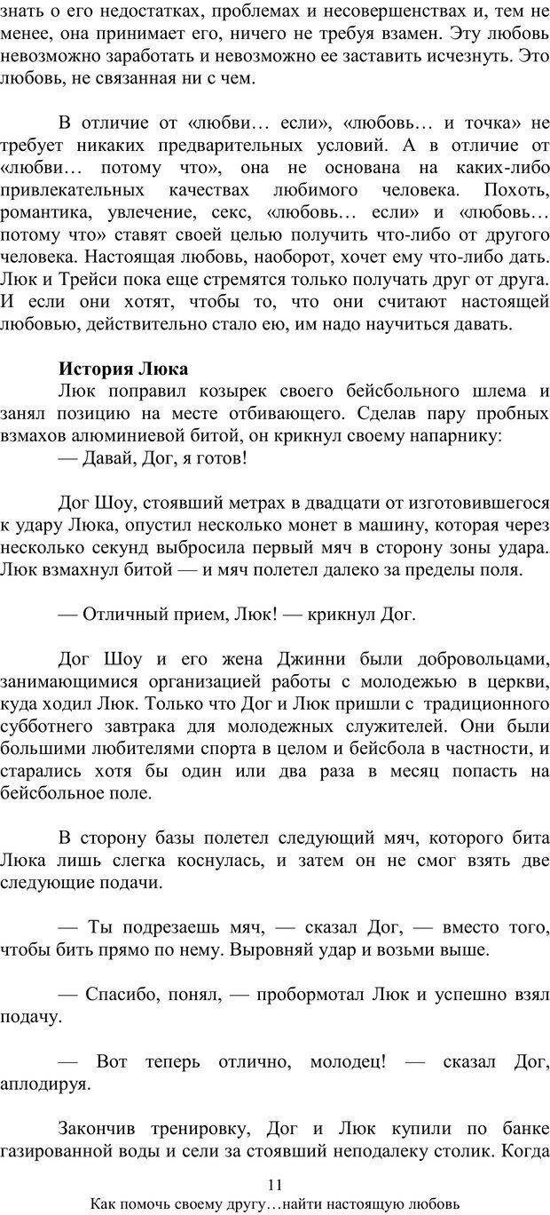 PDF. Как помочь своему другу... Найти настоящую любовь. МакДауэлл Д. Страница 10. Читать онлайн