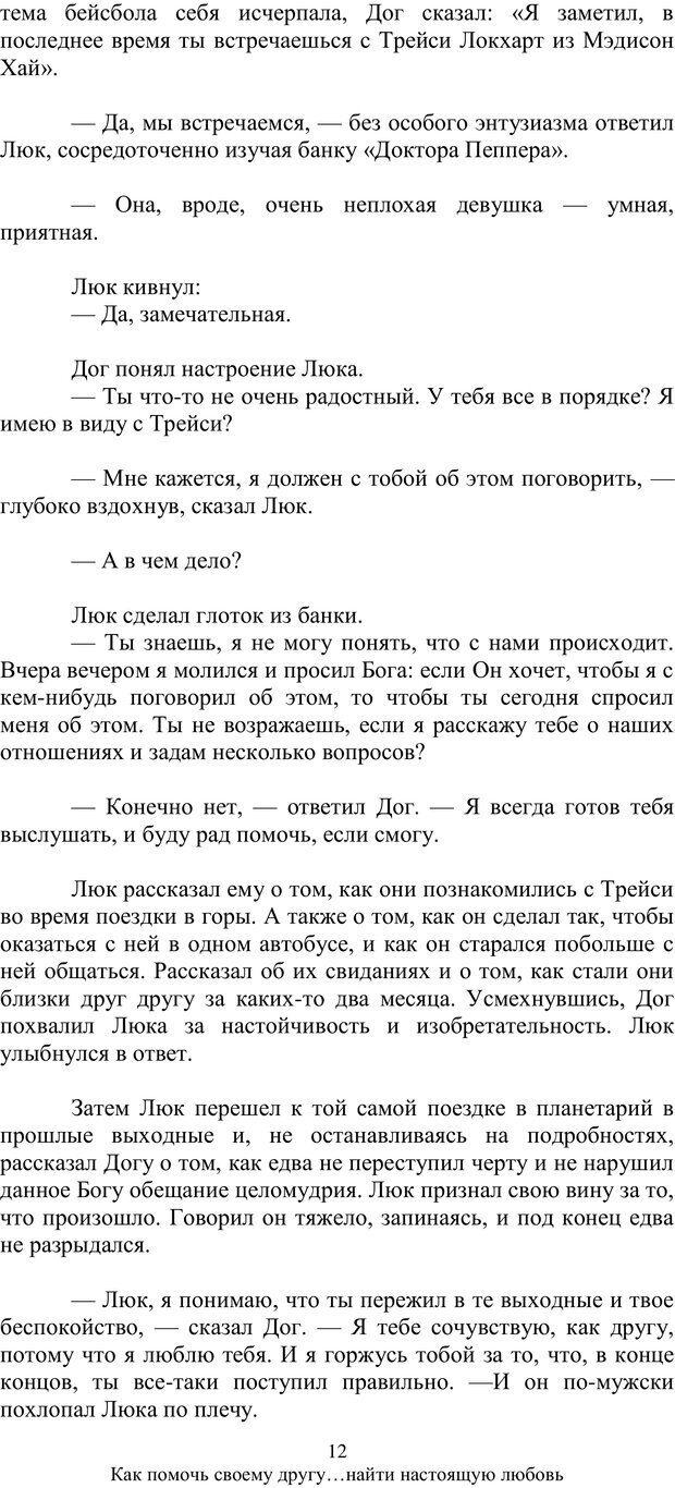 PDF. Как помочь своему другу... Найти настоящую любовь. МакДауэлл Д. Страница 11. Читать онлайн