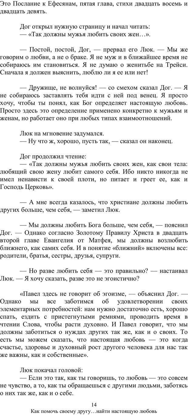 PDF. Как помочь своему другу... Найти настоящую любовь. МакДауэлл Д. Страница 13. Читать онлайн