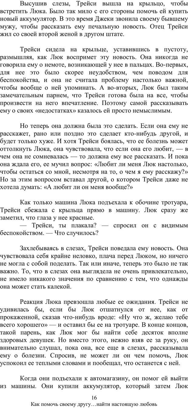 PDF. Как помочь своему другу... Найти настоящую любовь. МакДауэлл Д. Страница 15. Читать онлайн