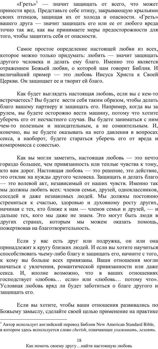 PDF. Как помочь своему другу... Найти настоящую любовь. МакДауэлл Д. Страница 17. Читать онлайн