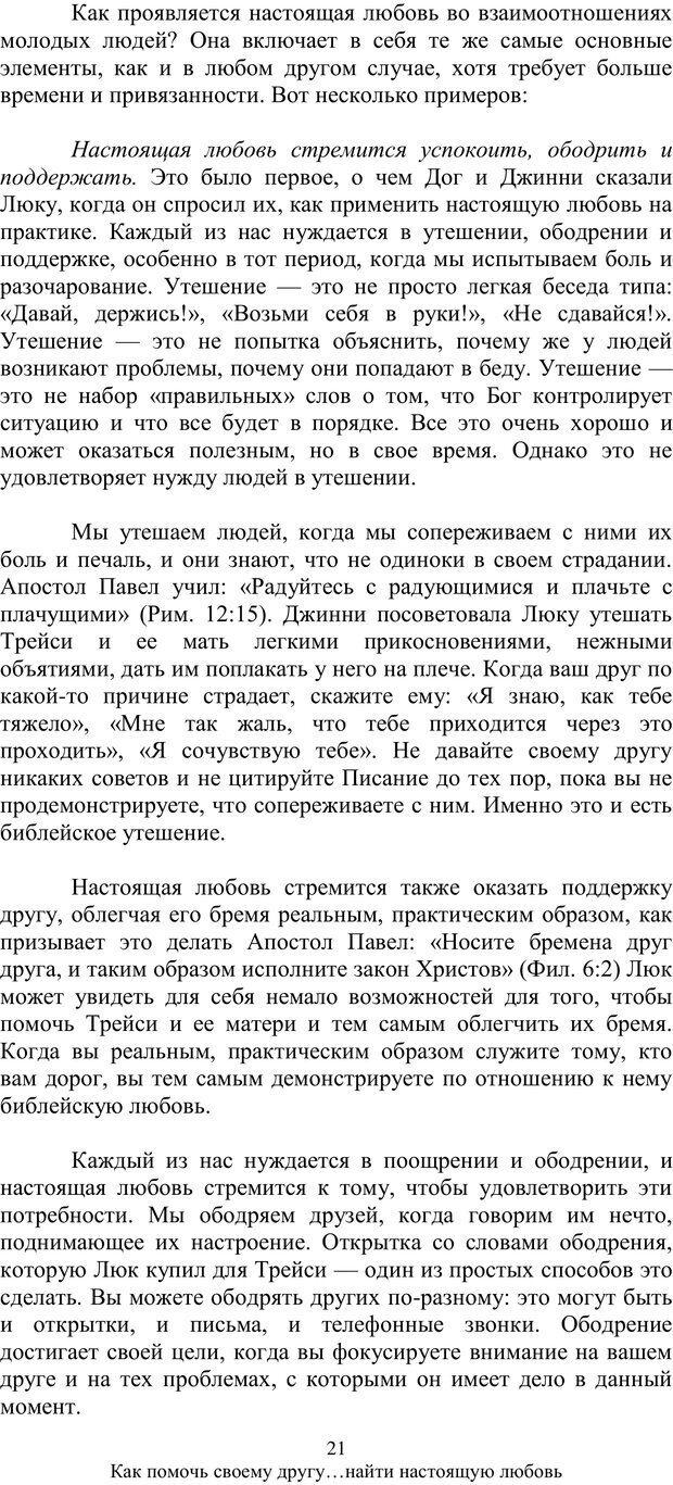 PDF. Как помочь своему другу... Найти настоящую любовь. МакДауэлл Д. Страница 20. Читать онлайн
