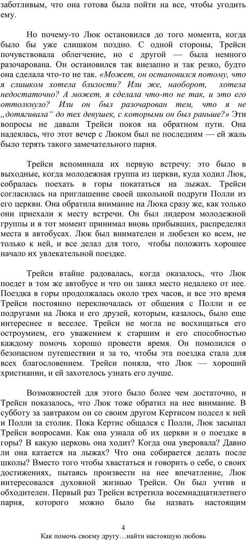 PDF. Как помочь своему другу... Найти настоящую любовь. МакДауэлл Д. Страница 3. Читать онлайн