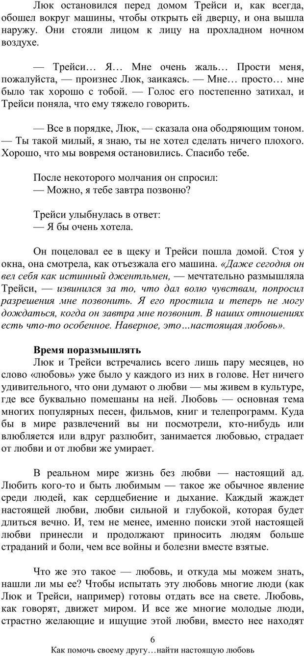 PDF. Как помочь своему другу... Найти настоящую любовь. МакДауэлл Д. Страница 5. Читать онлайн