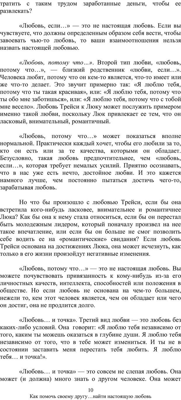 PDF. Как помочь своему другу... Найти настоящую любовь. МакДауэлл Д. Страница 9. Читать онлайн