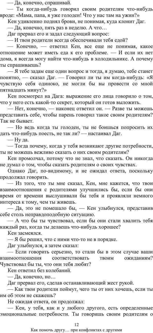 PDF. Как помочь своему другу... При конфликтах с другими. МакДауэлл Д. Страница 11. Читать онлайн