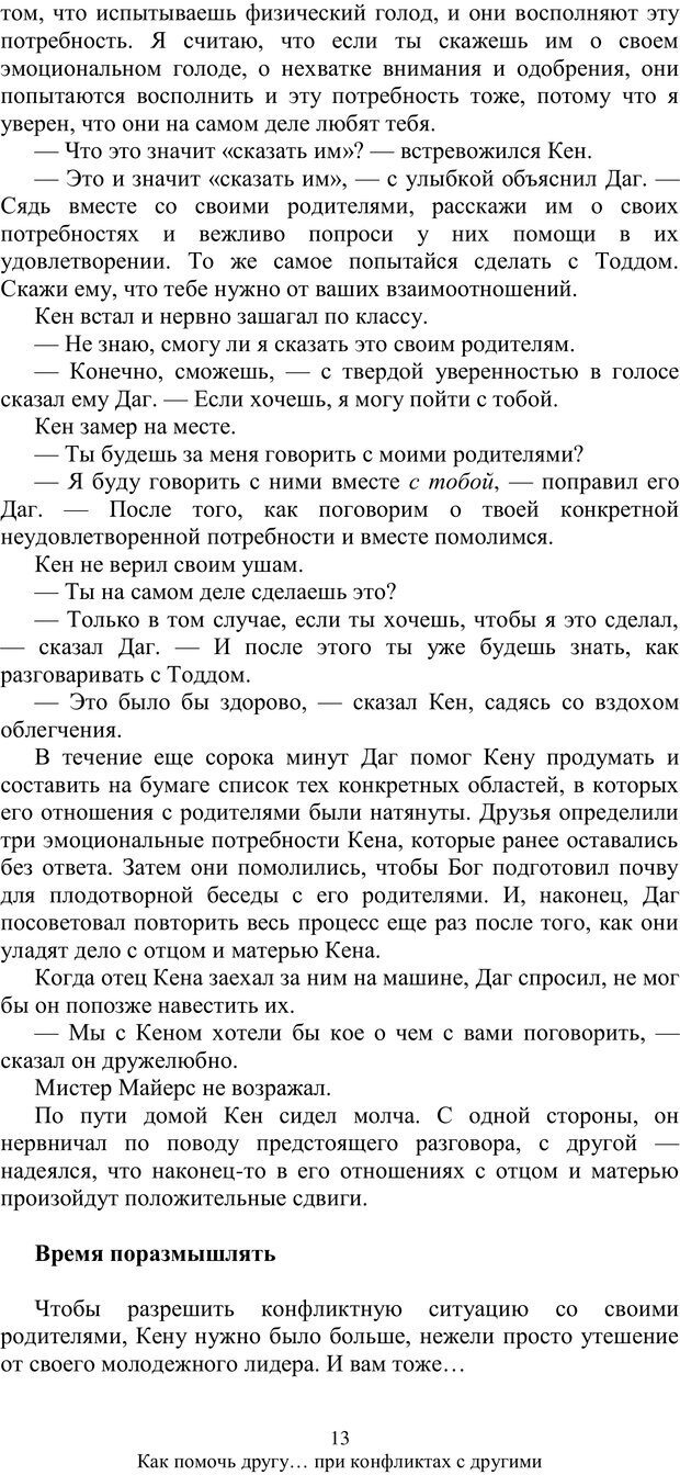 PDF. Как помочь своему другу... При конфликтах с другими. МакДауэлл Д. Страница 12. Читать онлайн